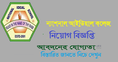 National Ideal College Jobs Circular 2019