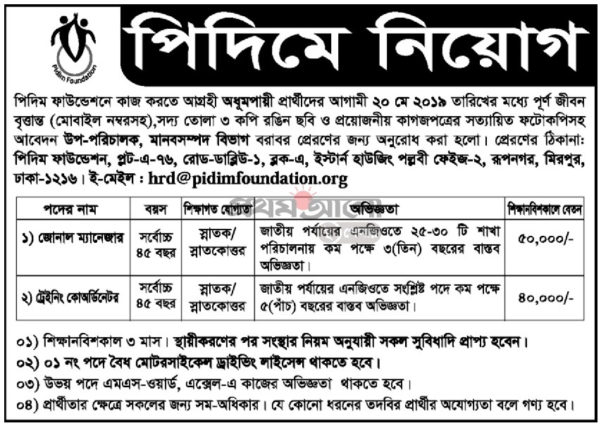 Pidim Foundation Job Circular 2019