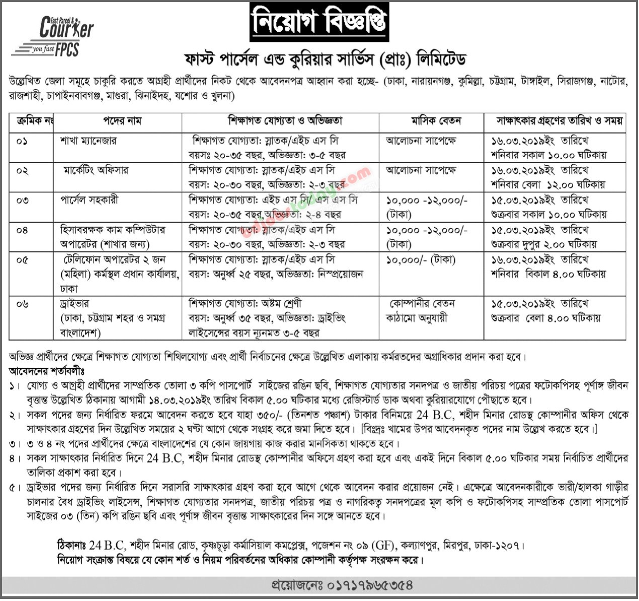 4a193132 Prothom Alo Newspaper Job Circular 2019 | BD Jobs Careers