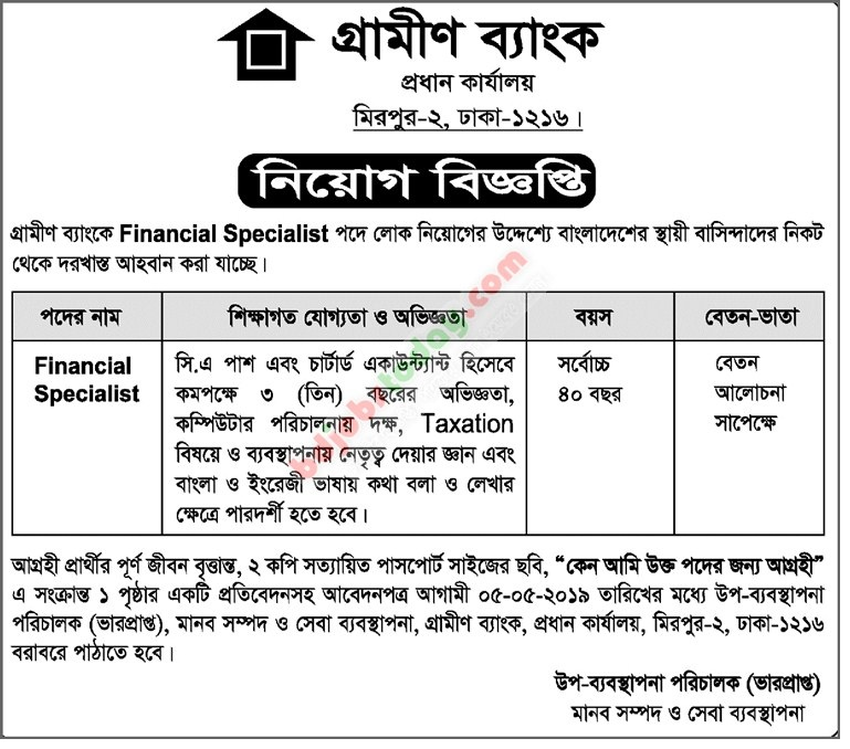Prothom Alo Newspaper Job Circular 2019 | BD Jobs Careers