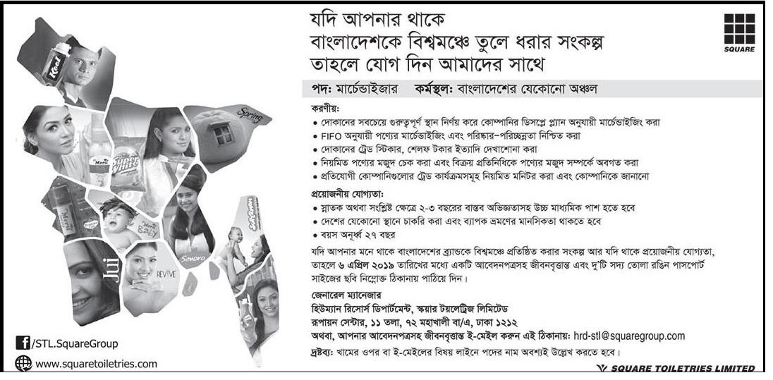 SQUARE Toiletries Limited Job Circular 2