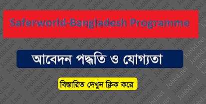 Saferworld-Bangladesh Programme Jobs Circular 2019