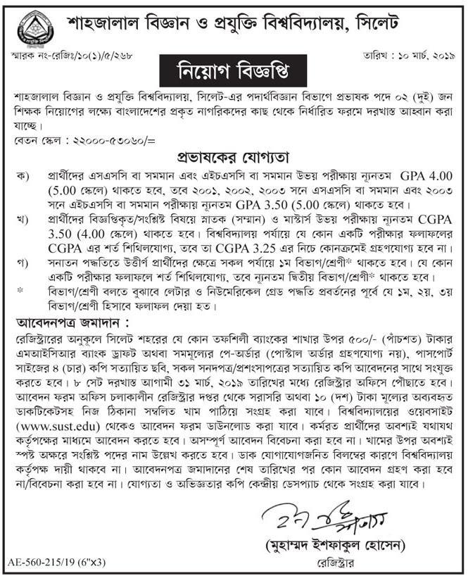 Shahjalal University of Science and Technology Job Circular 2019
