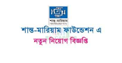 Shanto Mariam Foundation Jobs Circular 2019