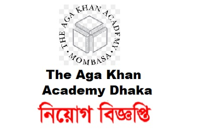 The Aga Khan Academy Dhaka Job Circular 2019