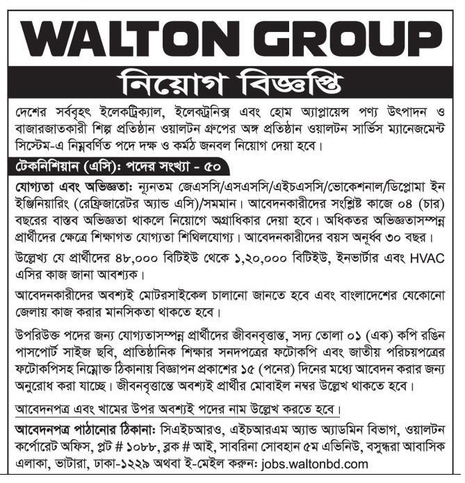 Walton Group Job Circular 2019