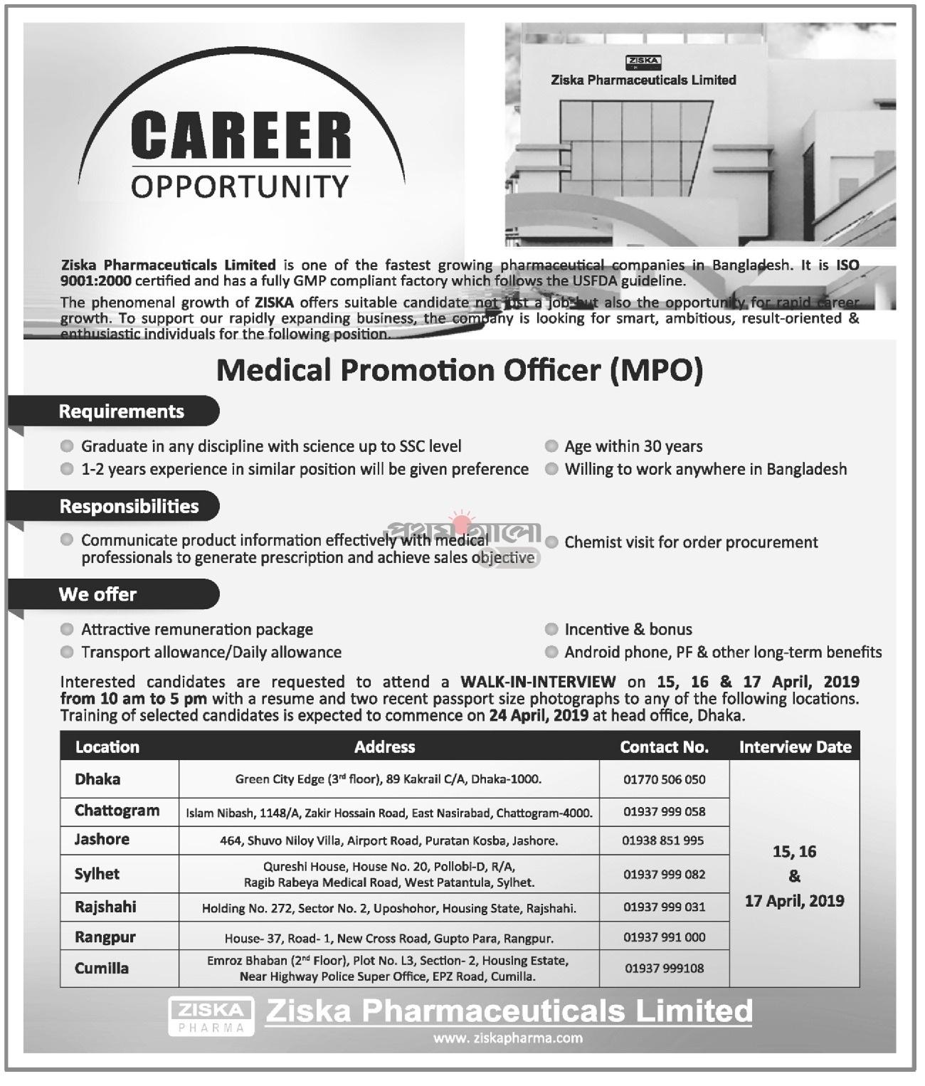Ziska Pharmaceuticals Limited Job Circular 2019