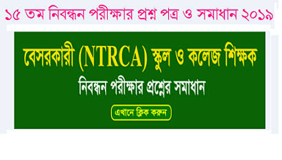 15th NTRCA Preliminary full questionss solve 2019
