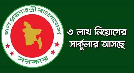 3 Lakh Recruitments Circular News in Bangladesh