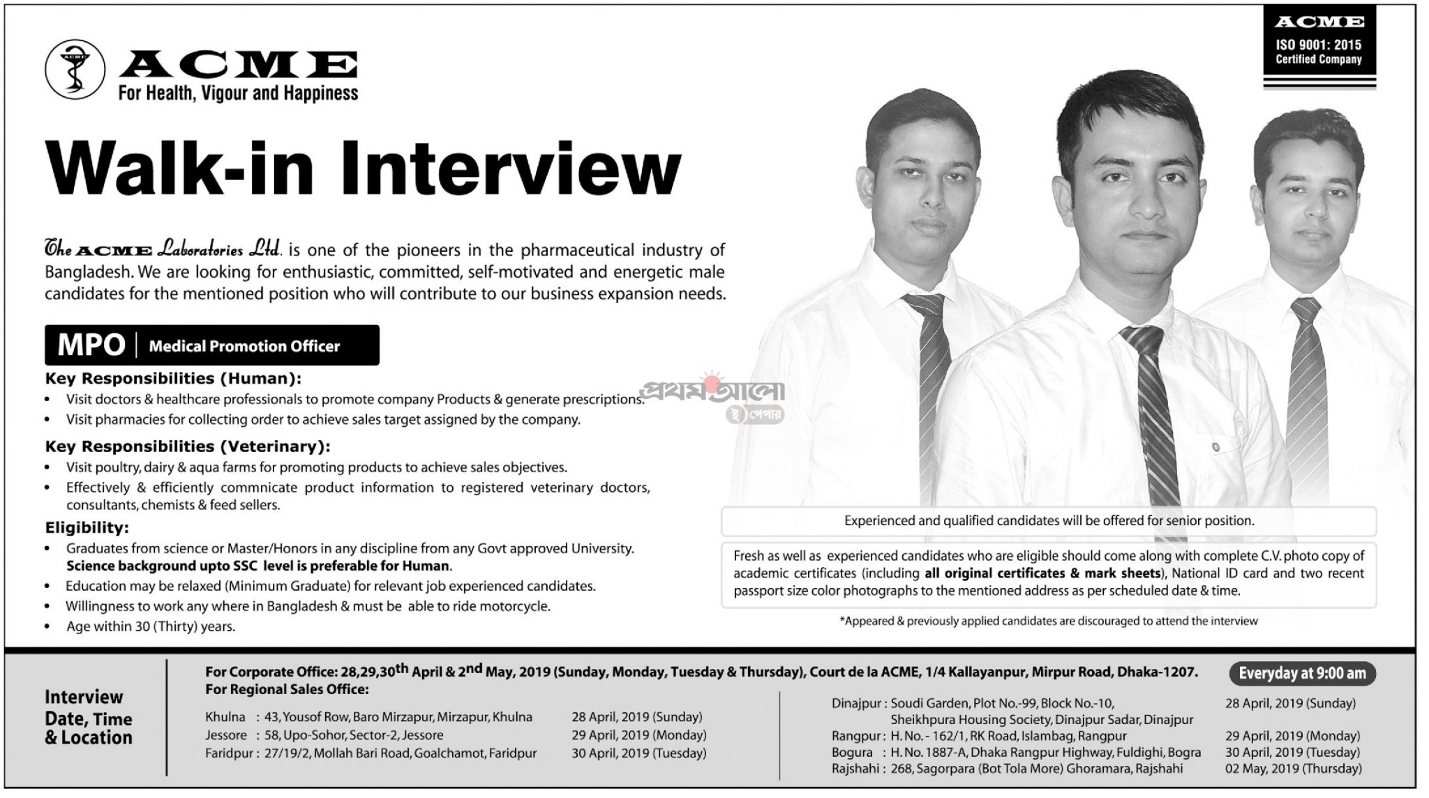 ACME Laboratories Job Circular 2019