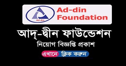 Ad-din Foundation Jobs Circular 2019