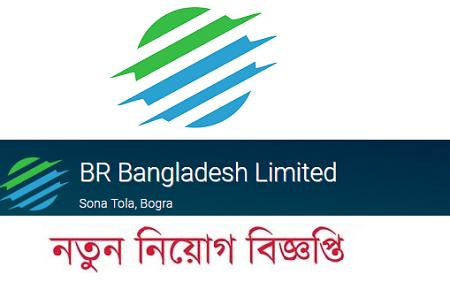 BR Bangladesh Limited Job Circular