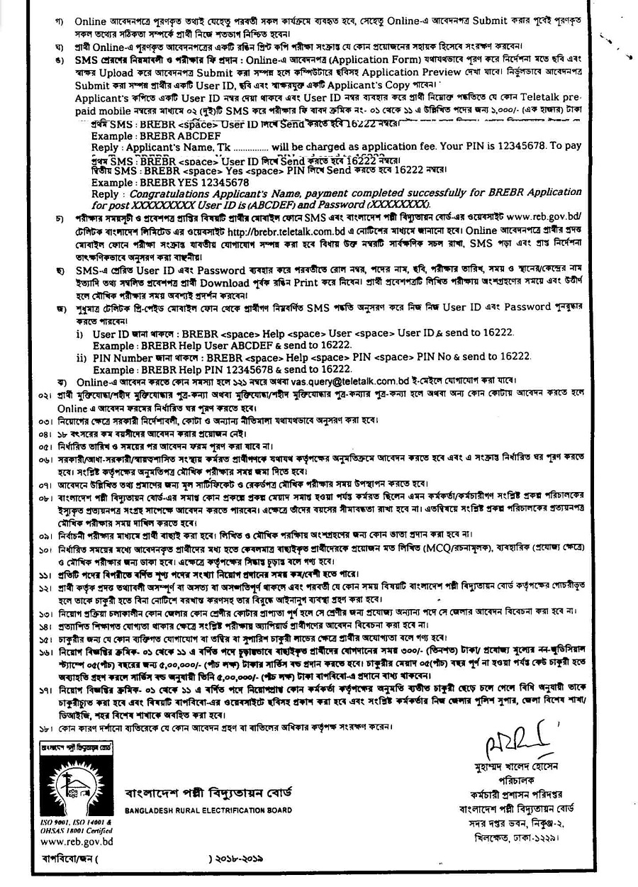 BREBR Teletalk Application Form and Admit Card Download-1