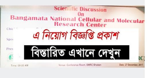 Bangamata National Cellular and Molecular Research Center Job Circular