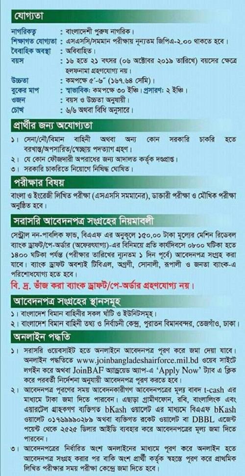 Bangladesh Air Force Job Circular 2019