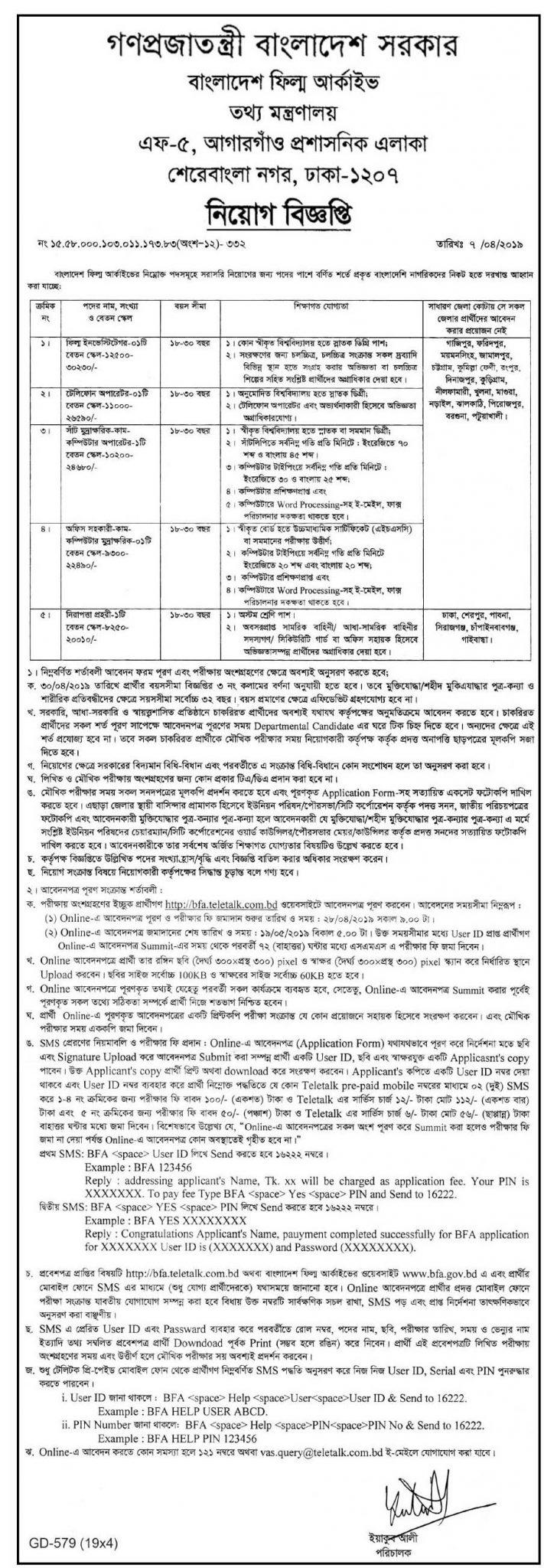Bangladesh Film Archive Job Circular 2019