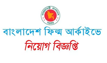 Bangladesh Film Archive Job Circular 2019