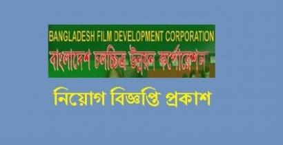 Bangladesh Film Censor Board Job Circular 2019