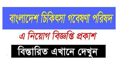 Bangladesh Medical Research Council Job Circular 2019
