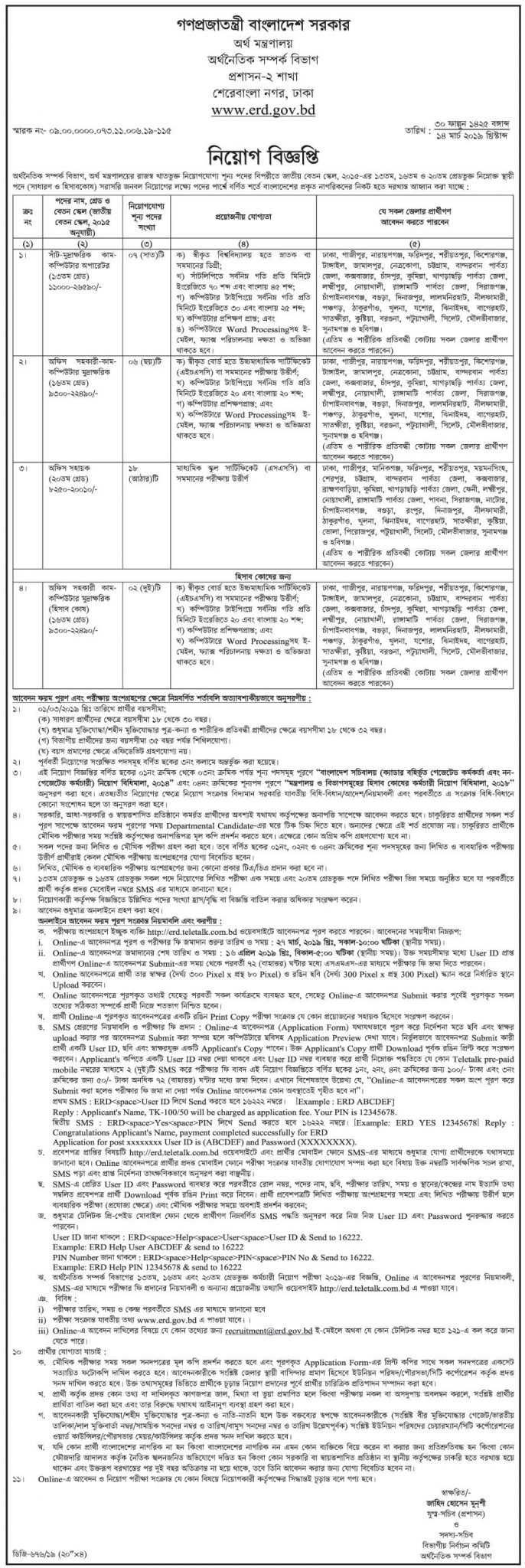 Bangladesh Ministry of Finance and Finance Division Job Circular 2019