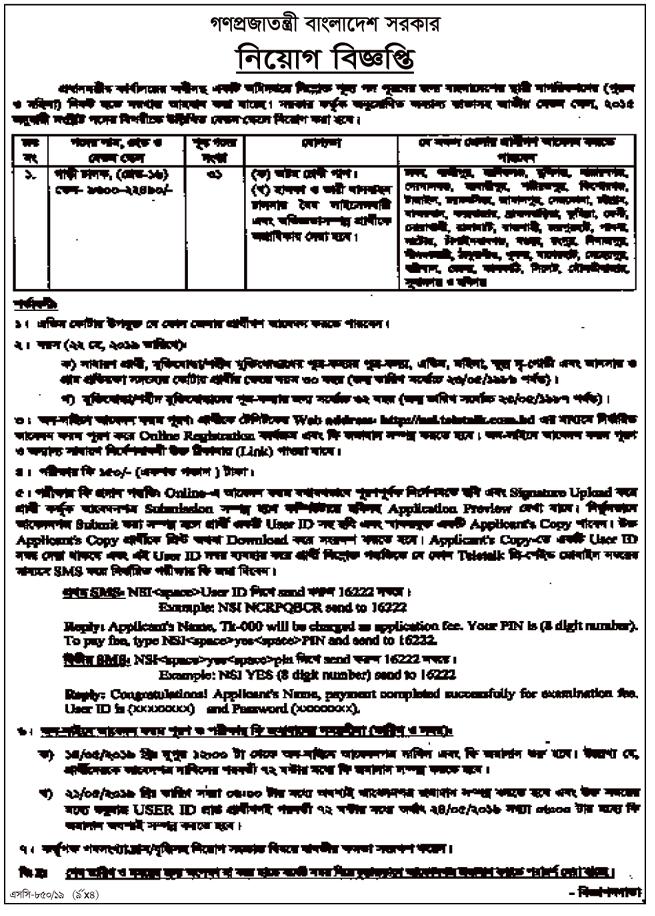 Bangladesh Prime Minister Office job circular