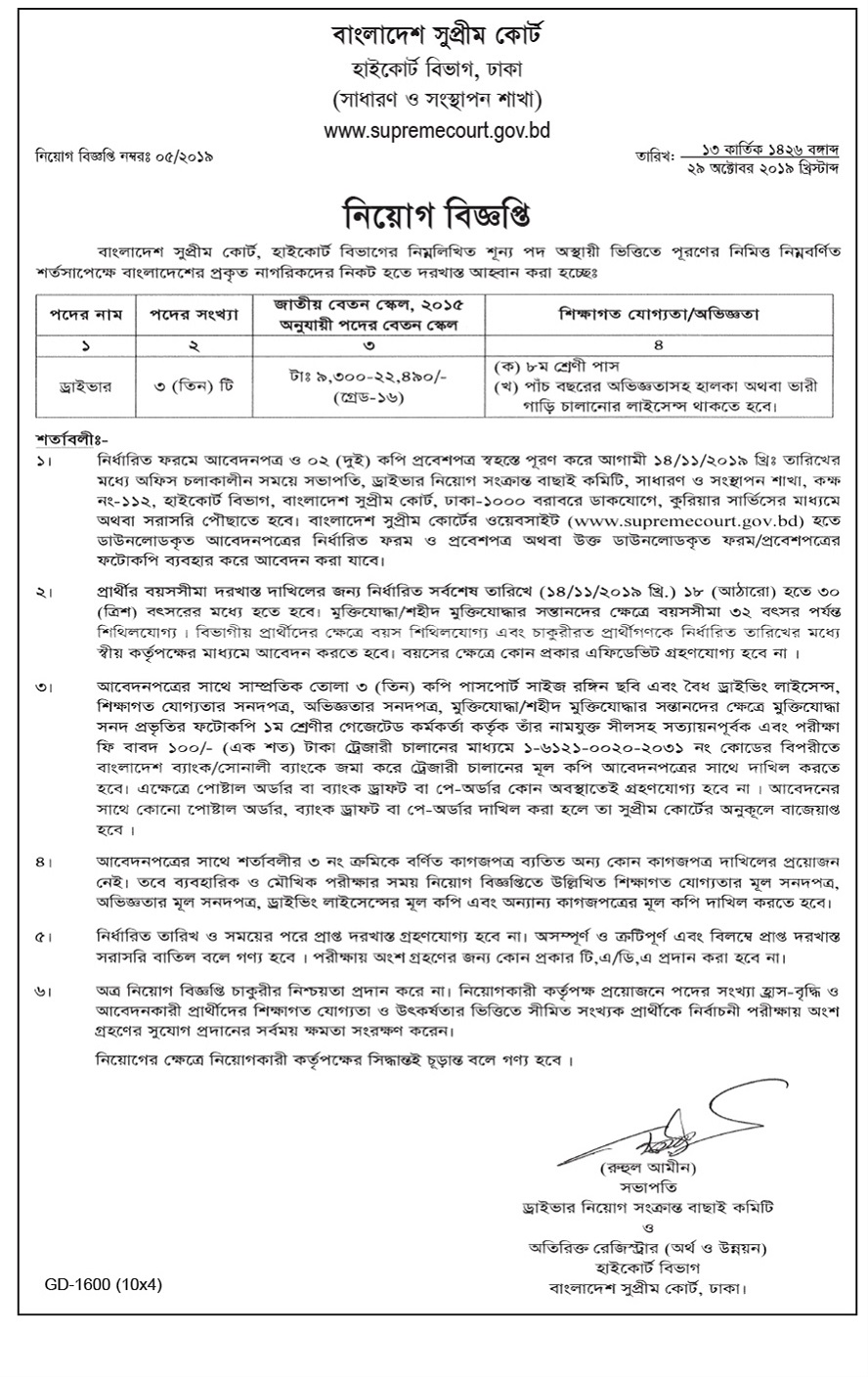 Bangladesh Supreme Court Job Circular 2019