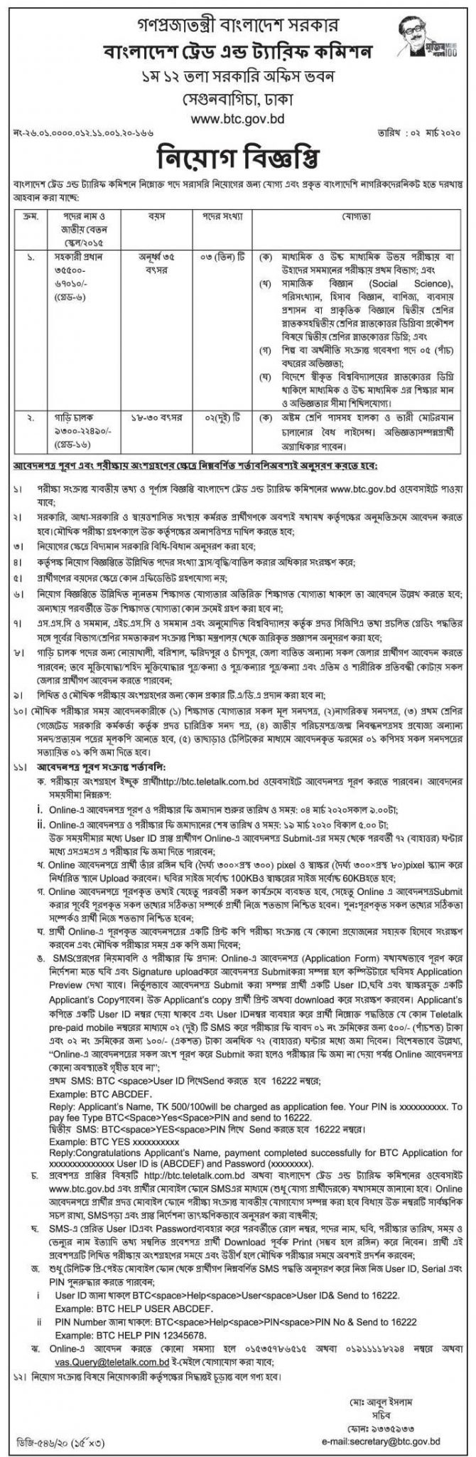 Bangladesh Tariff Commission Job Circular 2020