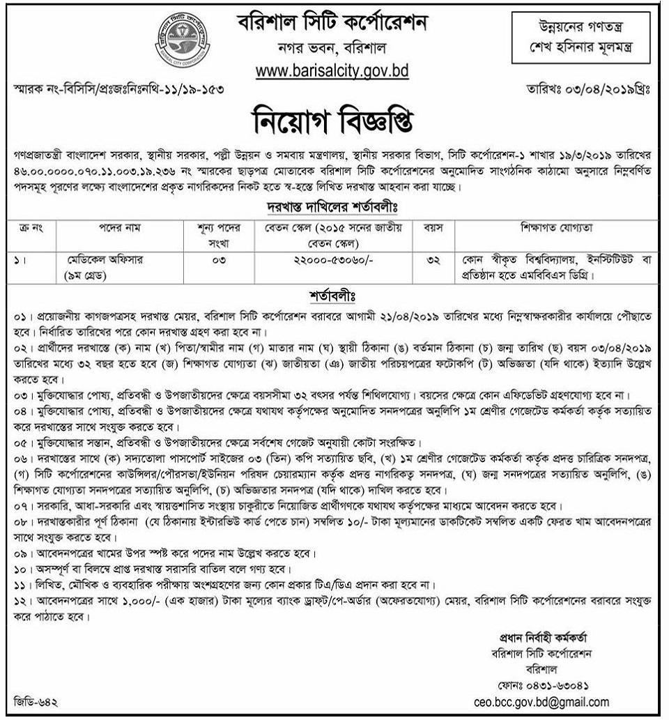 Barisal City Corporation Job Circular 2019