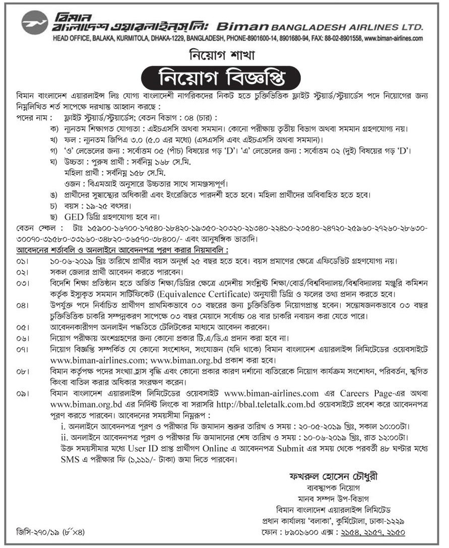 Biman Bangladesh Airlines Ltd Job Circular 2019