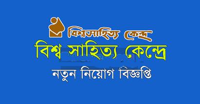 Bishwo Shahitto Kendro BSK Jobs Circular 2019
