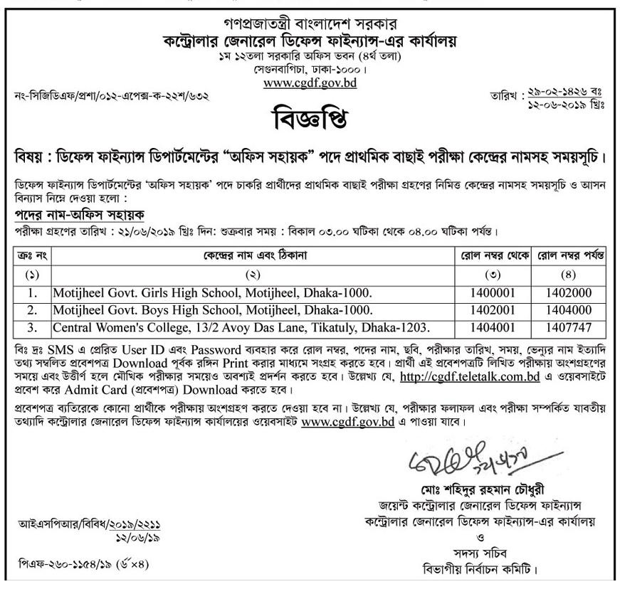 CGDF Teletalk Application Form & Admit Card Download