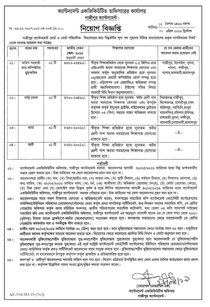Cantonment Public School and College Job Circular 2019