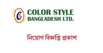 Color Style Bangladesh Limited Jobs Circular 2019