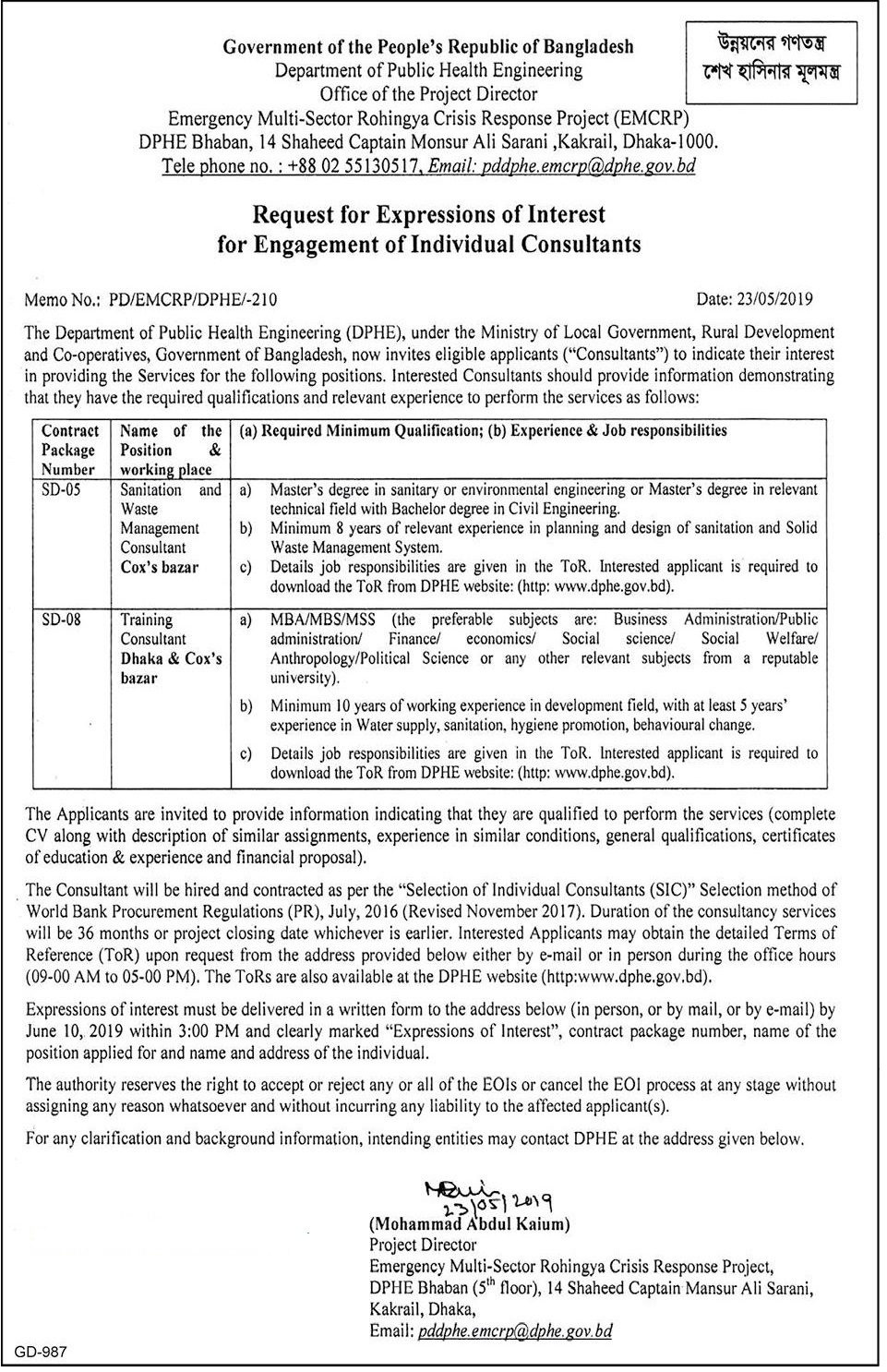 Department of Public Health Engineering Job Circular 2019