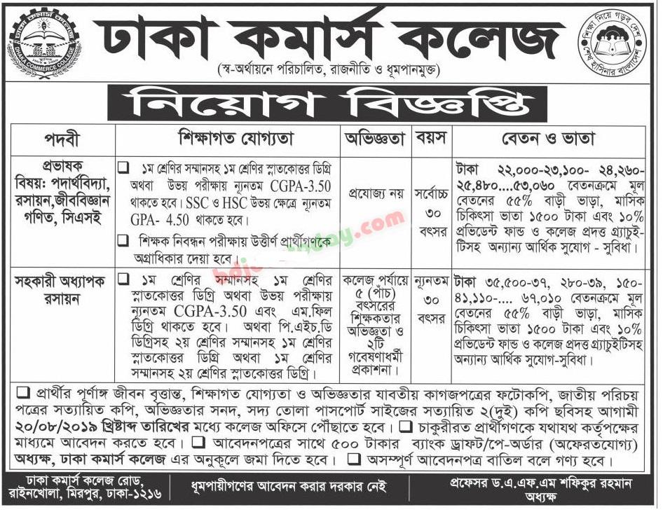 Dhaka Commerce Collage Job Circular 2019