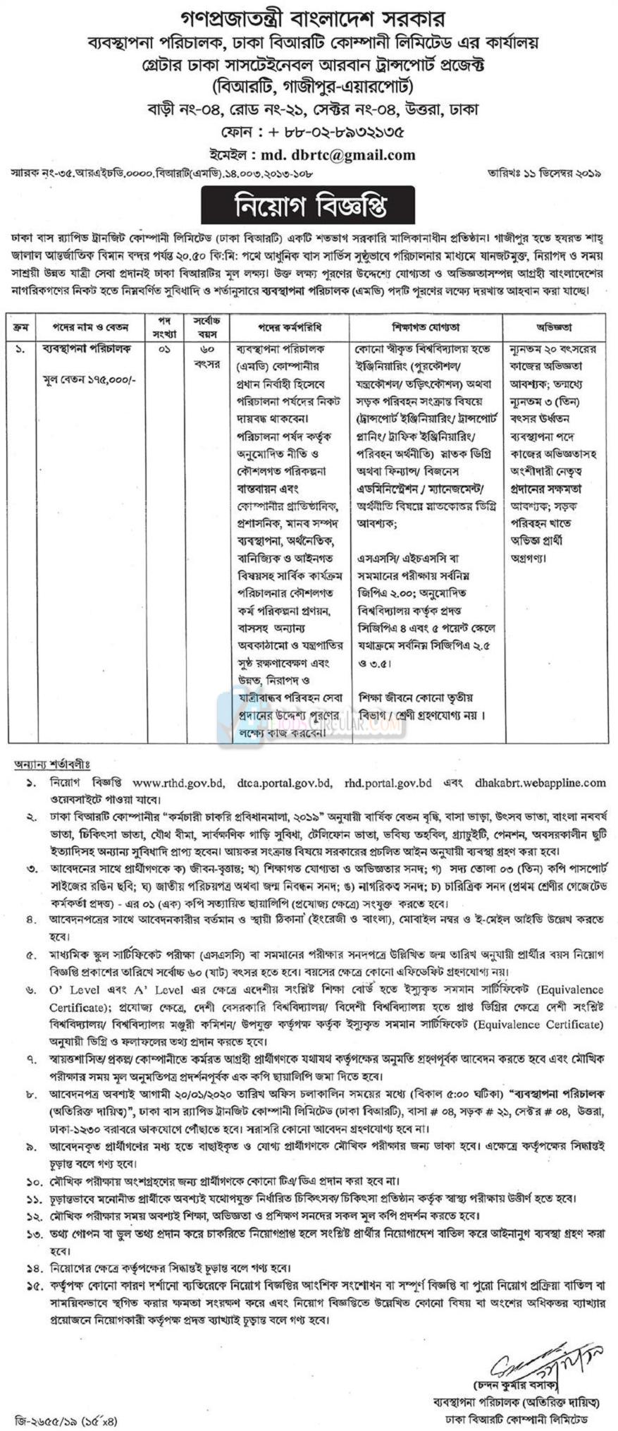 Dhaka Transport Coordination Authority Job Circular 2020