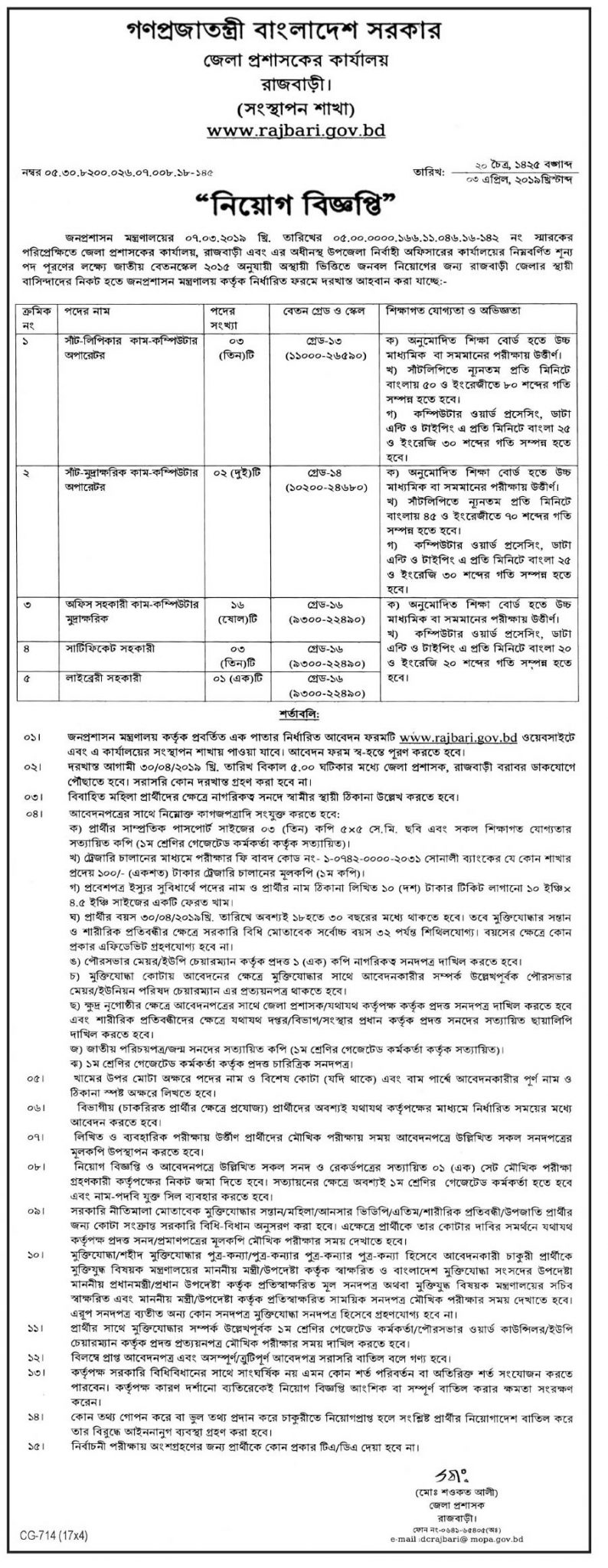 District Commissioner Office Job Circular 2019