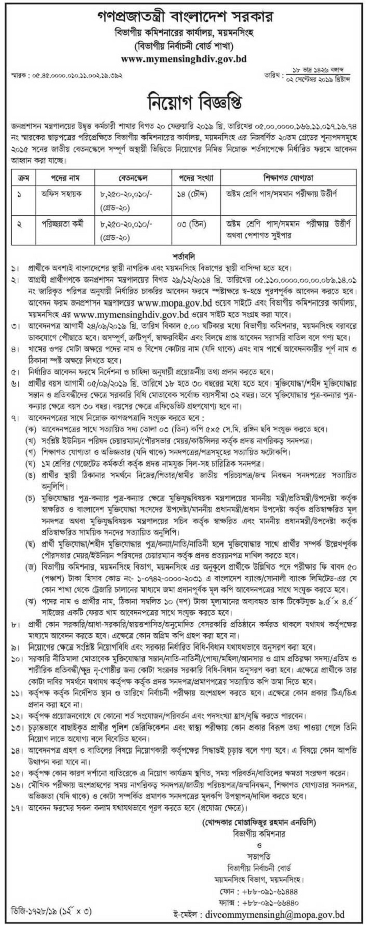 Divisional Commissioner's Office Job Circular 2019