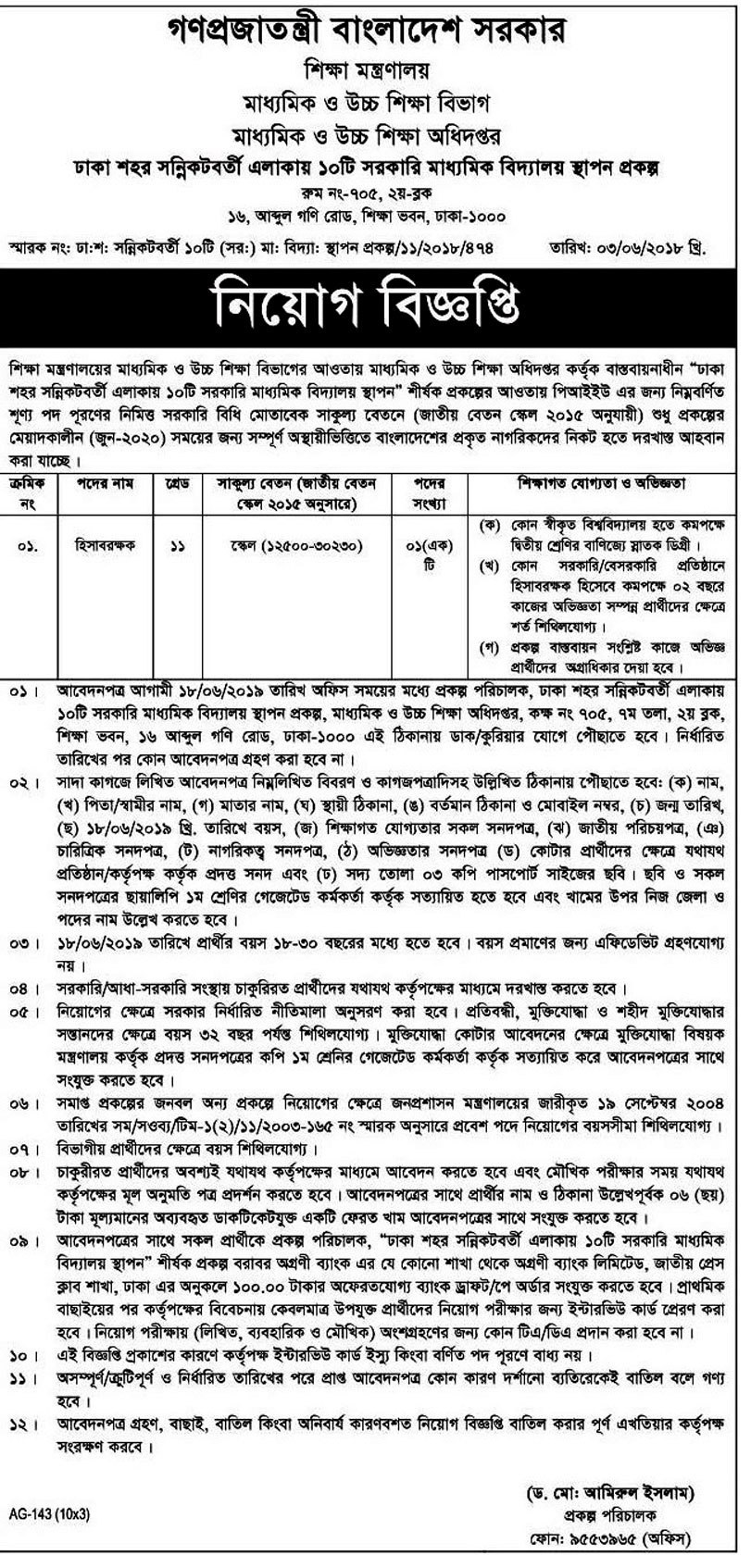 Education Ministry Job 2019
