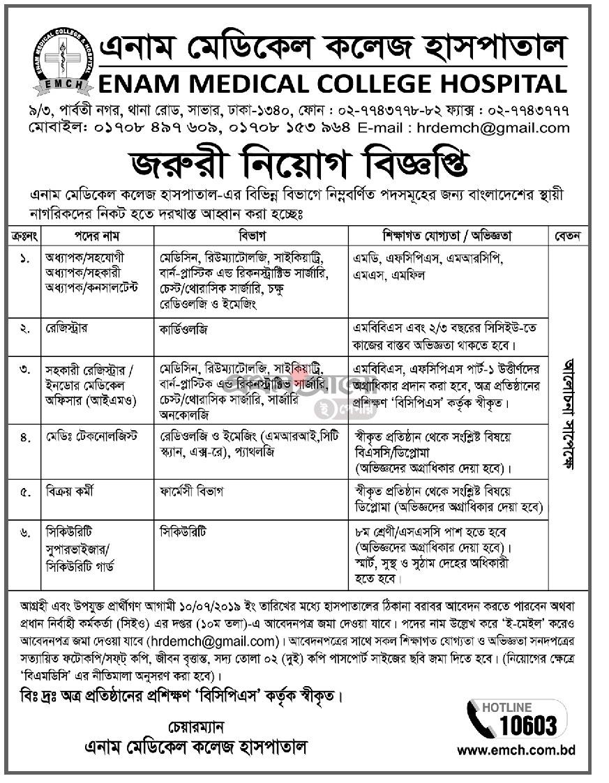 Enam Medical College Hospital Job Circular 2019 - Chakri Info