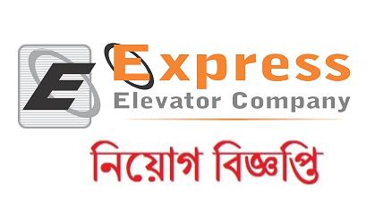 Express Elevator Ltd Job Circular 2019