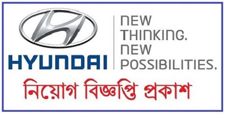 Hyundai Motors Bangladesh Ltd Job Circular 2019