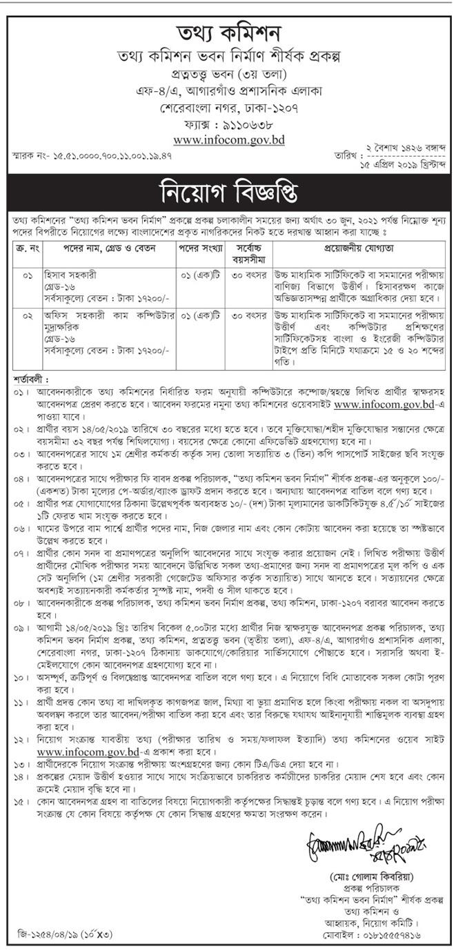 Information Commission Job Circular 2019