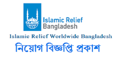 Islamic Relief Bangladesh Jobs Circular 2019