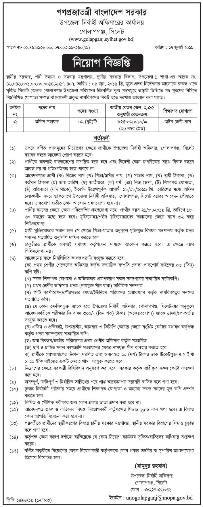 Local Government Engineering Department (LGED) Job Circular 2019