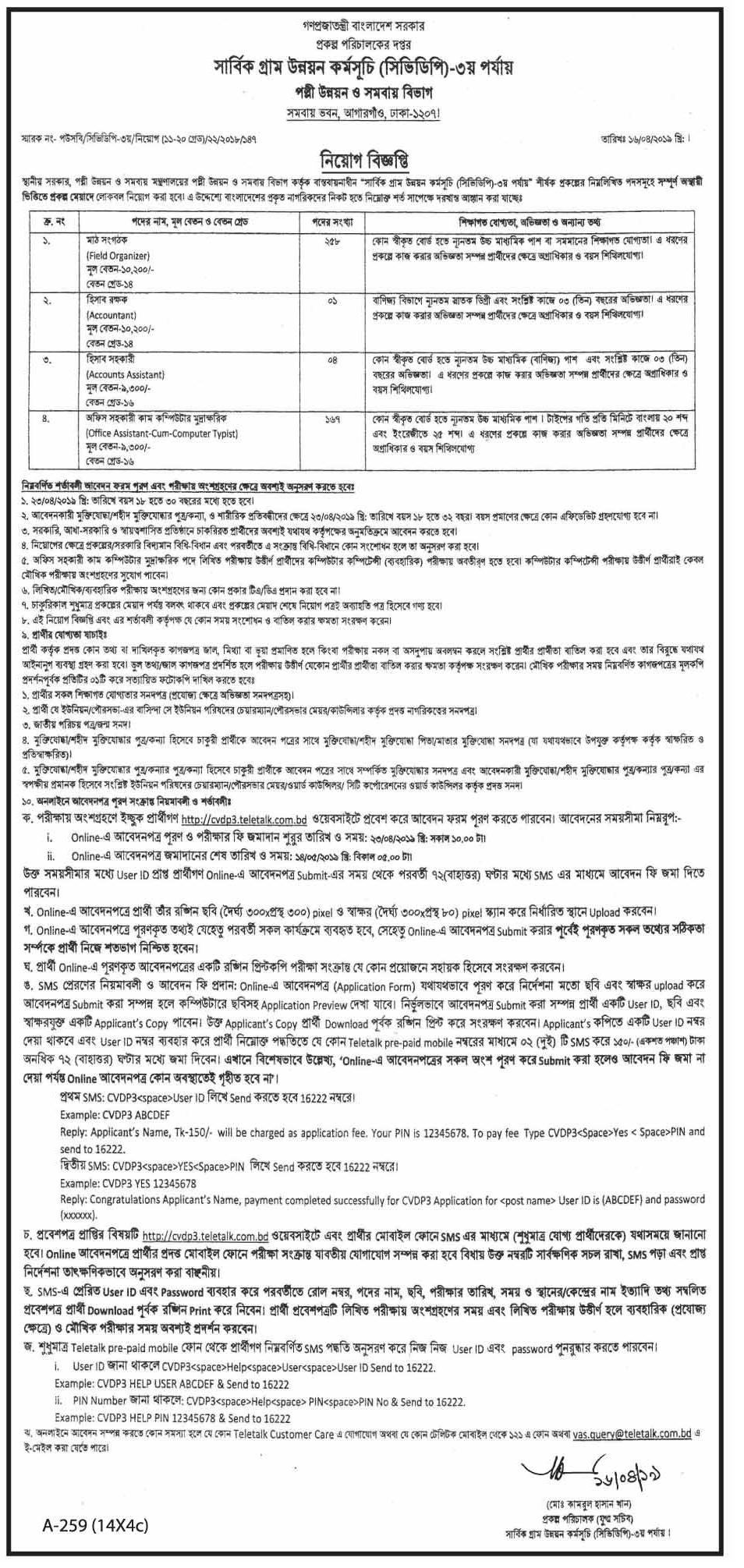 Local Government, Rural Development and Cooperatives Ministry Job Circular 2019