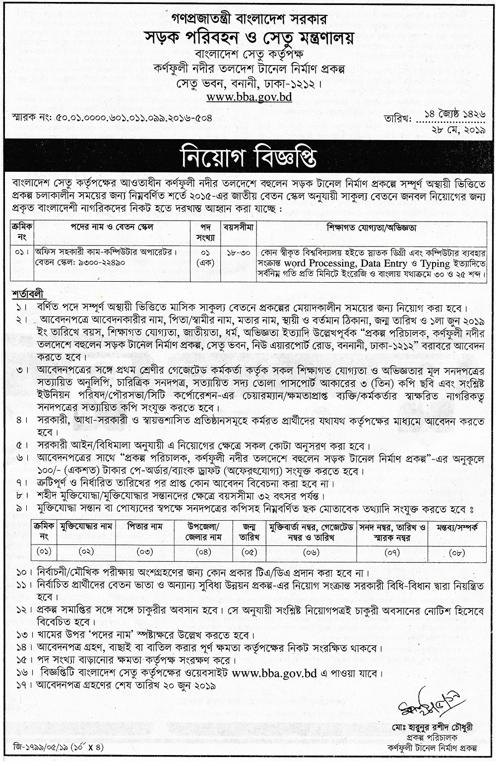 Bangladesh Road Transport Corporation (BRTC) Job Circular 2019