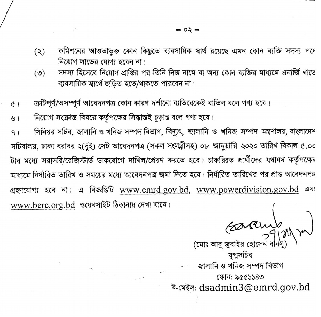Ministry of Power, Energy and Mineral Resource Job Circular 2019-1