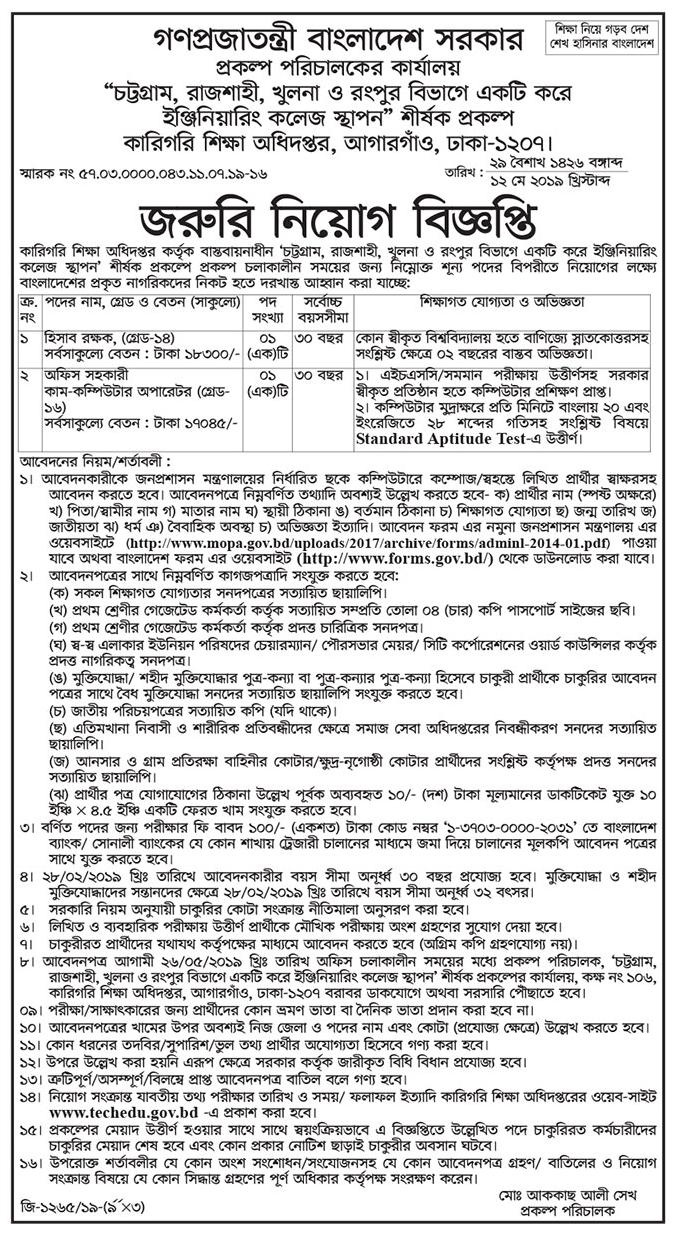 Ministry of Public Administration Jobs Circular 2019