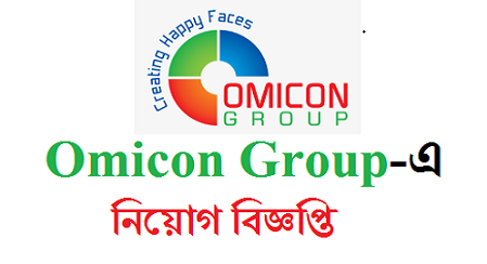 Omicon Group Job Circular 2019